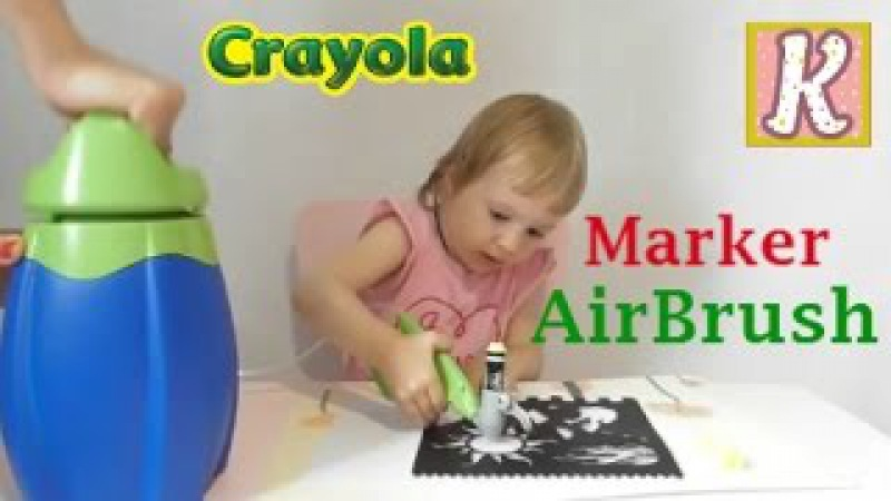AirBrush Marker набор для рисования от Крайола. Crayola AirBrush Marker playset.