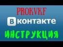 Инструкция ProkVKF. Как накрутить 10000 Друзей и 1000000 Подписчиков в Вк с Прок ВКФ