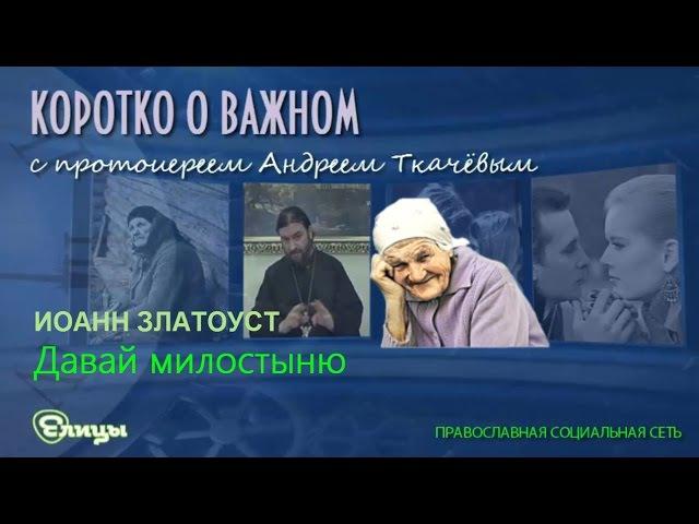 Давай милостыню. о. Андрей Ткачев. Борьба с грехом