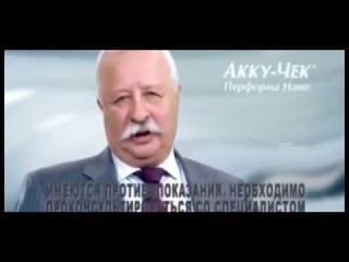 Реклама Акку Чек Перформа Нано / Accu Chek Performa Nano (Леонид Якубович) (2014)