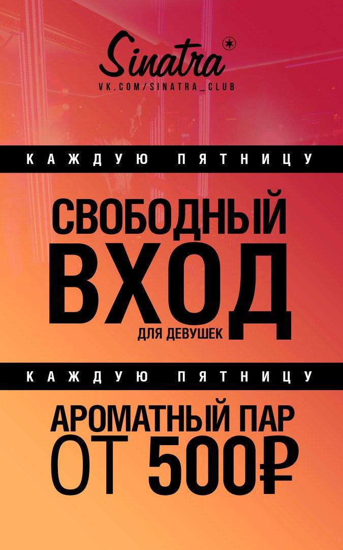 Афиша Калуга 5-6 АВГУСТА SINATRA CLUB