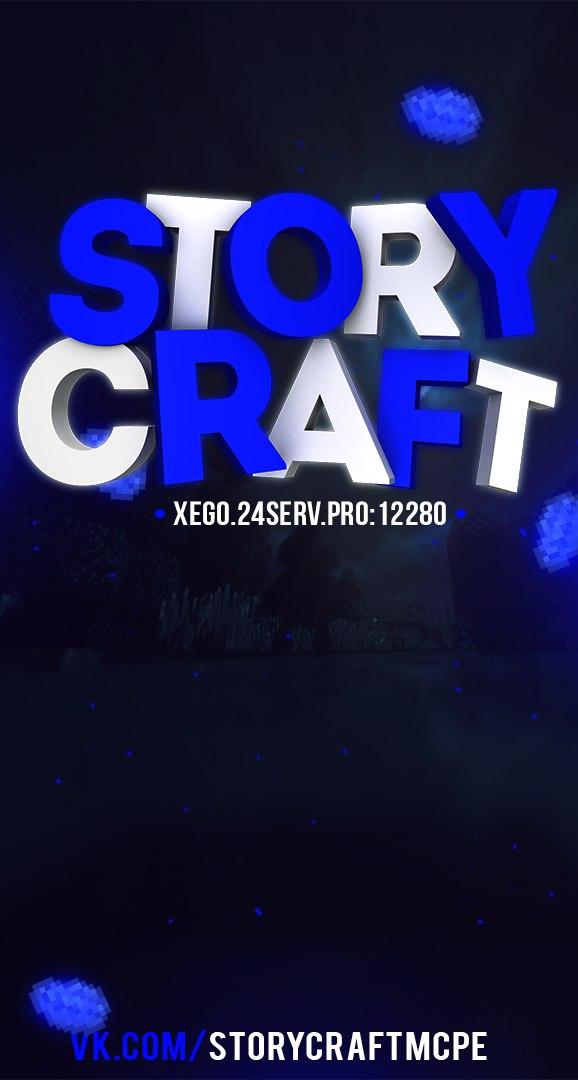 Сервер Story Craft