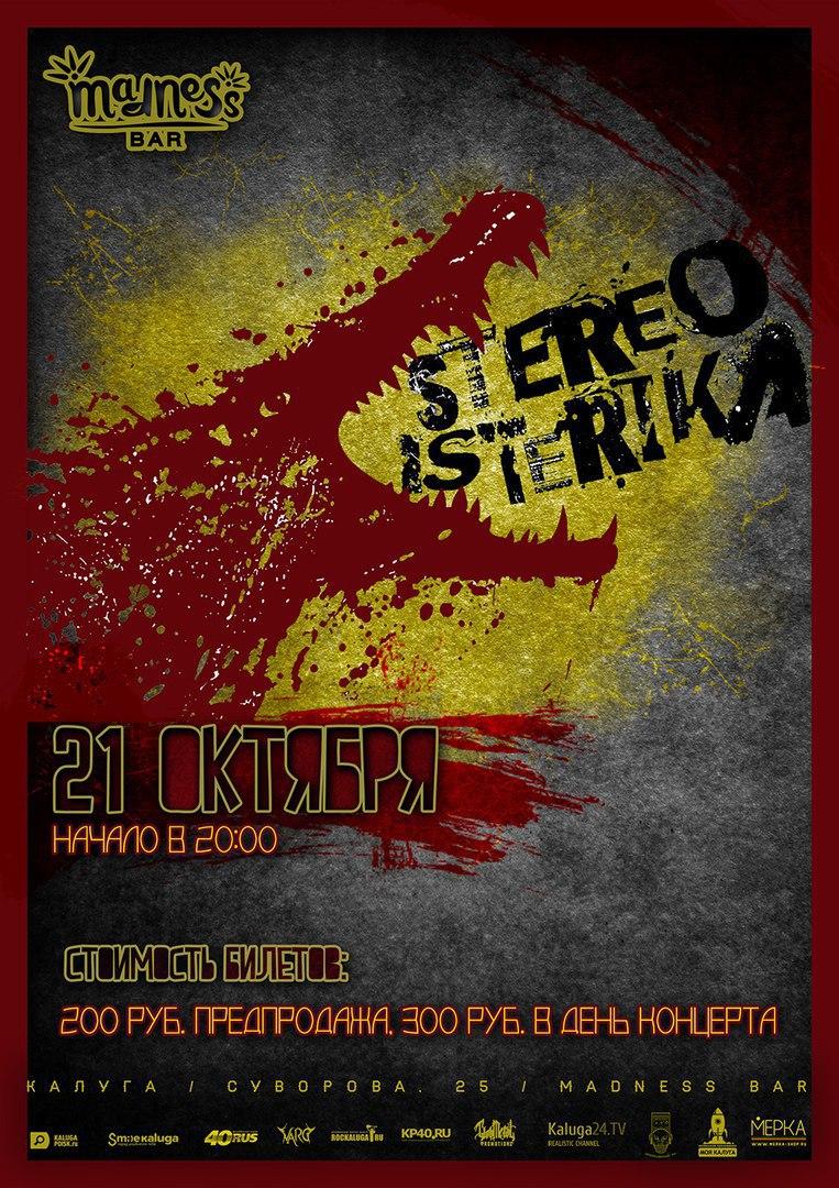 Афиша Калуга 21.10 - STEREOISTERIKA - Madness Bar