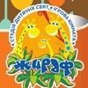 Жираф организация детских праздников Кривой Рог