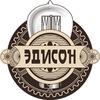 Кафе-бар ЭДИСОН