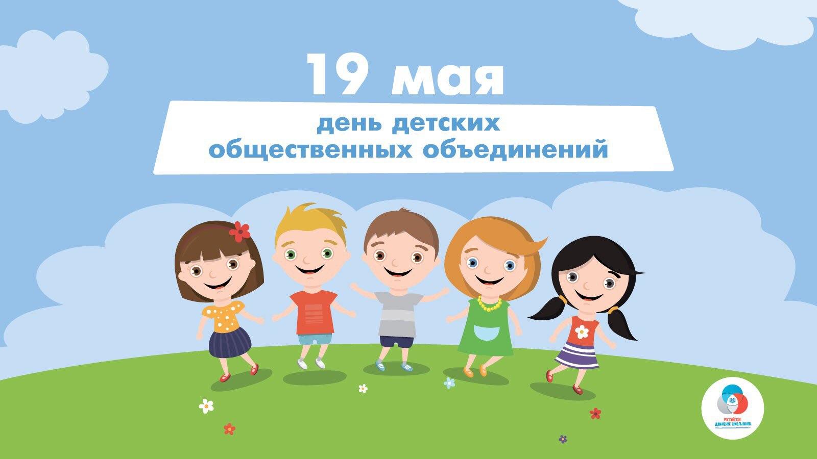 Картинки, открытка общественная организация