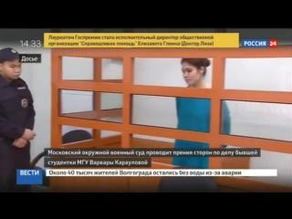 Для Варвары Карауловой прокурор требует 5 лет колонии