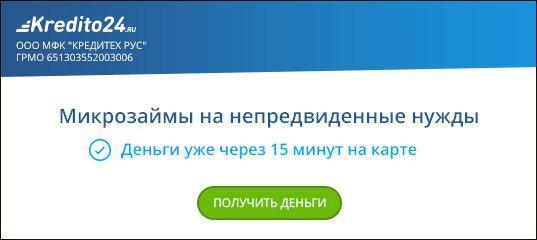Оформите заявку и получите до 30 000 руб. на карту за 10 минут онлайн!