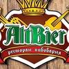 AltBier Ресторан-Пивоварня