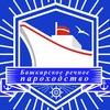Башкирское речное пароходство*Официальная группа