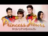 Дворец 320 (Тайланд) (озвучка: Julia Prosenuk)