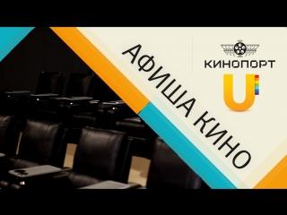 UTV. Афиша кино. Выпуск 5. Репертуар со 2 марта