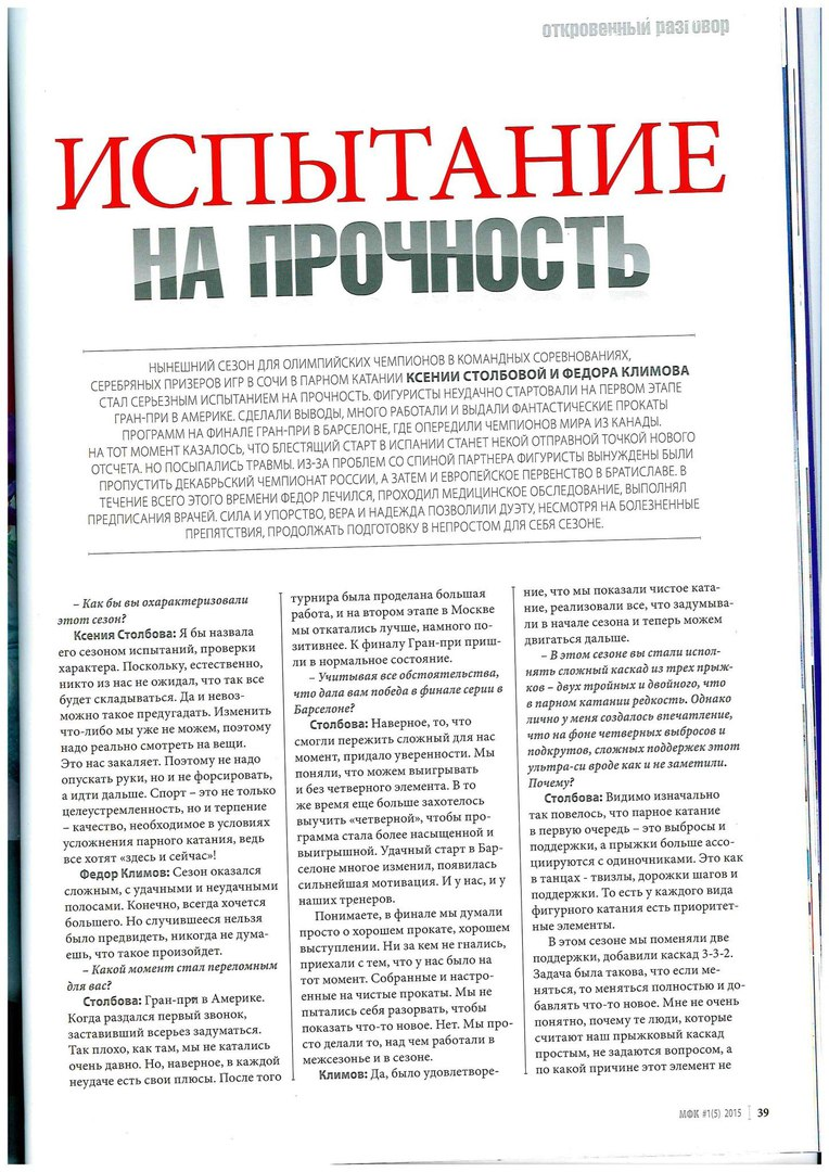 Столбова - Климов (пресса с апреля 2015) - Страница 2 ICPB8hNlfvk