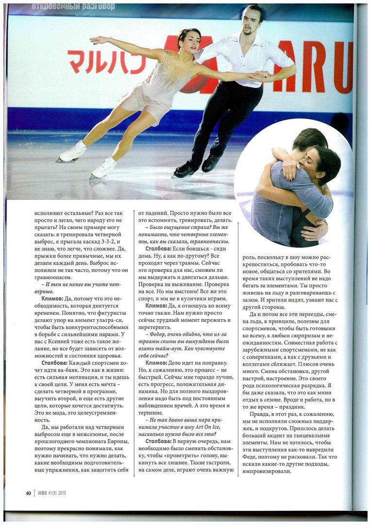 Столбова - Климов (пресса с апреля 2015) - Страница 2 5xdQAfCZpzY