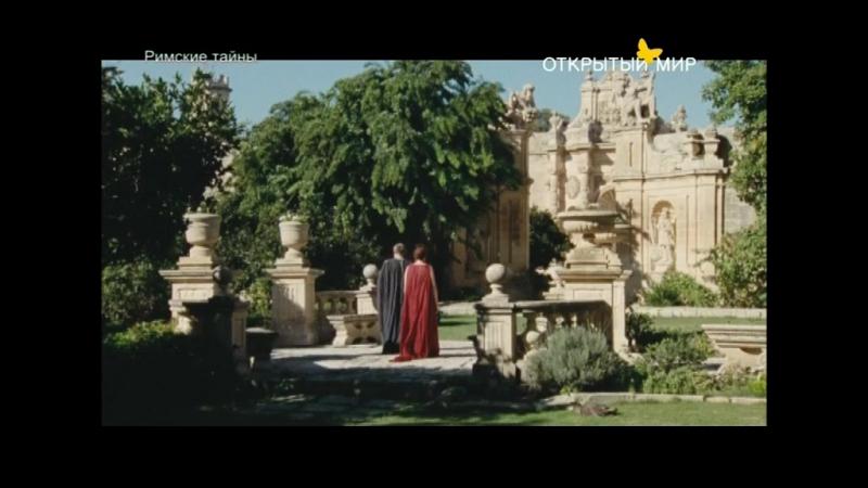Римские тайны 5 серия