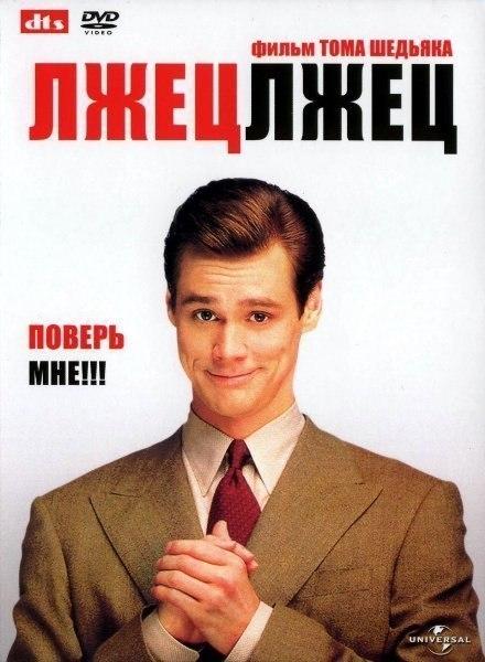 Лжец, лжец (1997)
