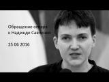 Обращение сепара к Надежде Савченко