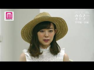 NMB48 Miyuki Watanabe - Graduation Anouncement Exclusive Interview ч.1