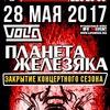 28 мая. Планета Железяка. Клуб Volta