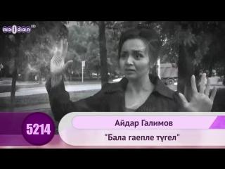 Бала гәепле түгел. А.Галимов.