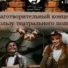 """Благотворительный концерт """"Поле чудес"""" 1.04"""
