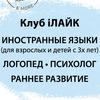 Клуб iЛАЙК