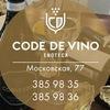 Code de Vino