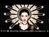 Шоу LiveTime прямой эфир с Elvira Т