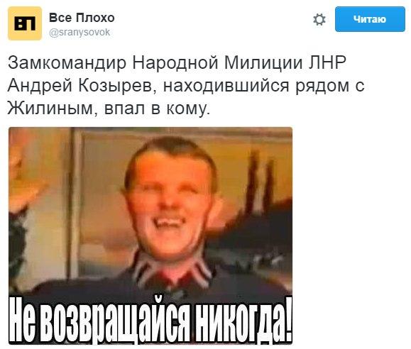 Следком РФ возбудил очередное дело против командиров украинских бригад - Цензор.НЕТ 9620