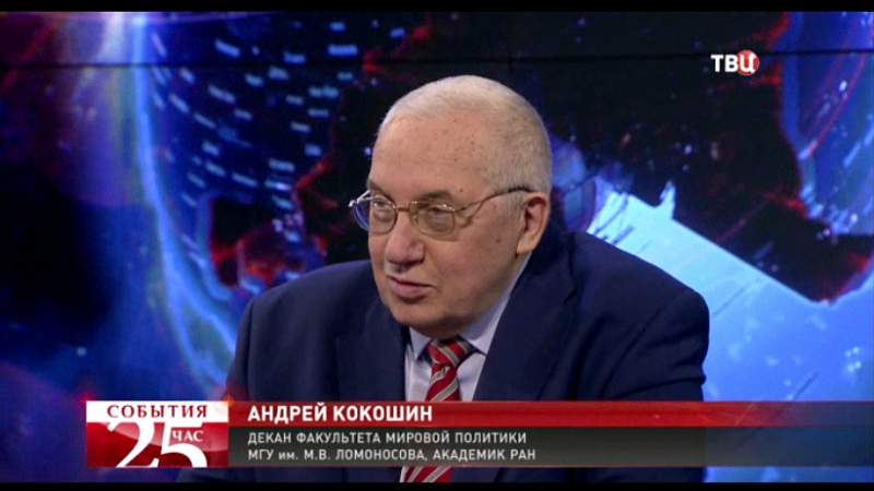 Телепрограмма 25-й час: А.А Кокошин об Эрдогане