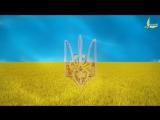 Гімн України Гимн Украины Gimn Ukrainy video хор Верёвки