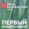 Hilton Garden Inn Kaluga ★★★★