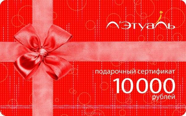 Подарок от 10000 до 15000 рублей 50