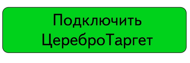 церебро.рф/payments/form?utm_source=pb&utm_campaign=53474234&utm_medium=pst