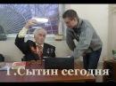 Об академике Сытине в передаче на ТВ 3 30 июня 2015 г