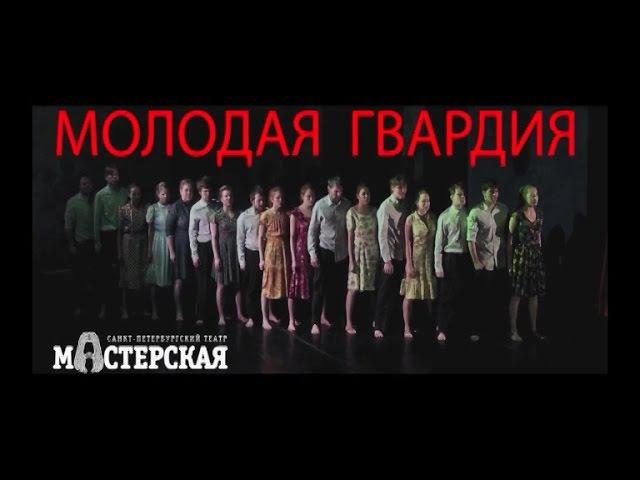 Новая «Молодая гвардия»