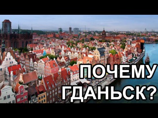ТОП-10 Фактов О Гданьске. Достопримечательности Гданьска (Gdańsk). Жизнь В Польше