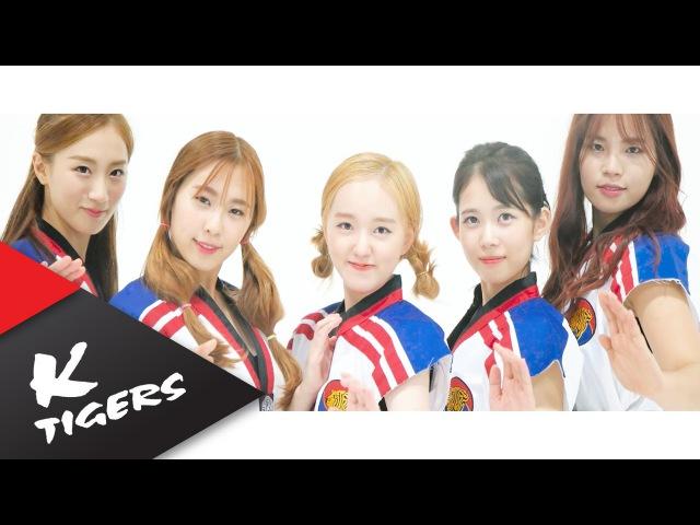 [M/V] K타이거즈 (K-Tigers) _ 손날치기(Neck Slice) Dance ver.