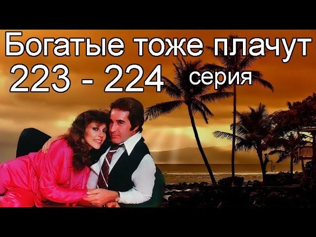 Богатые тоже плачут 223, 224 серия