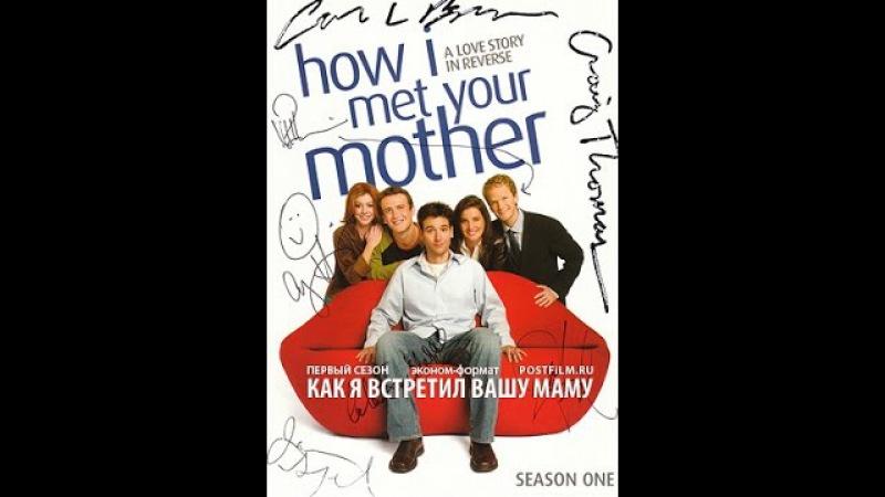 Как я встретил вашу маму / How I Met Your Mother