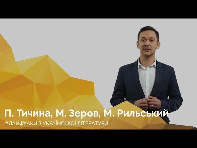 П. Тичина, М. Рильський, М. Зеров. Онлайн-курс «Лайфхаки з української літератури»