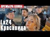 Lx24 - Красавица (ПРЕМЬЕРА КЛИПА 2016)