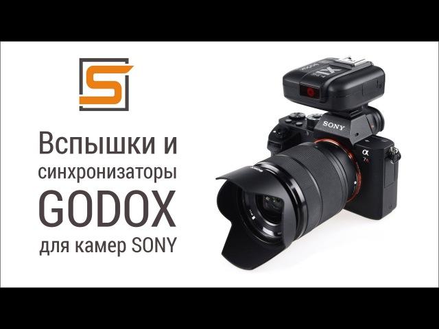 StrobiusREVIEW | Godox X1T-S, TT685S, TT600, AD360II, AD600BM и AD600B TTL на Sony