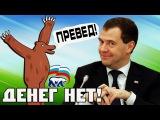 Лучшие мемы от Дмитрия Медведева