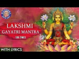 Sri Lakshmi Gayatri Mantra 108 Times   Powerful Mantra For Money & Wealth   लक्ष्मी गायत्री मंत्रा