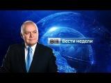 Вести недели с Дмитрием Киселевым от 10.07.2016.Полный Эфир.Вести недели 10 июля 2016 смотреть