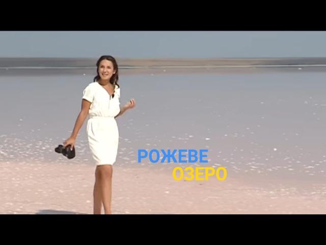 Казкове рожеве озеро - Лікувальне українське мертве море | Україна вражає