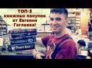 ТОП-5 книжных покупок от Евгения Гаглоева!