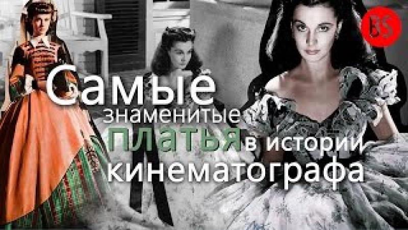 Самые знаменитые платья в истории кинематографа. Наряды Скарлетт О'Хара.