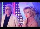 Александр Миркин и Нина Орлова — Я на минутку